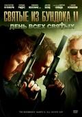 Святые из Бундока 2: День всех святых (Blu-Ray)