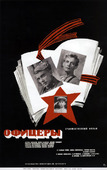 Офицеры: Цветная версия (Blu-Ray)