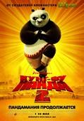Кунг-фу Панда2 (Blu-Ray)