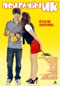 ПоцелуйчИК (Blu-Ray)