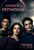 Сумерки - Сага: Затмение (Blu-Ray)