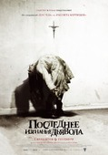 Последнее изгнание дьявола (Blu-Ray)