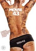 Муви 43 (Blu-Ray)