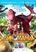 Диномама  (Real 3D Blu-Ray)