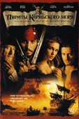 Пираты Карибского моря: Проклятие черной жемчужины (2 Blu-Ray)