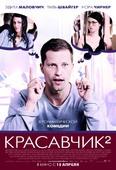 Красавчик 2 (Blu-Ray + DVD)