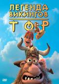 Тор: Легенда викингов (Blu-Ray)