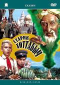 Старик Хоттабыч (Blu-Ray)