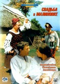 Свадьба в Малиновке (Blu-Ray)
