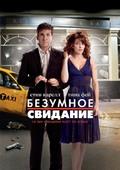 Безумное свидание (Blu-Ray)