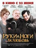 Руки-ноги за любовь (Blu-Ray)