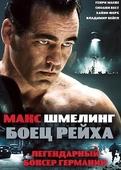 Макс Шмелинг. Боец Рейха (Blu-Ray)