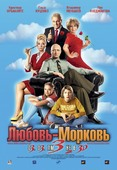 Любовь-Морковь 3 (Blu-Ray)