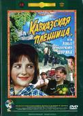 Кавказская пленница, или новые приключения Шурика (Blu-Ray)