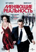 Меняющие реальность (Blu-Ray)