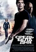 Средь бела дня (Blu-Ray)