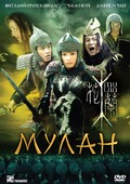 Мулан (Blu-Ray)