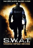 S.W.A.T. Спецназ города Ангелов (Blu-Ray)