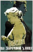 Весна на Заречной улице (Blu-Ray)