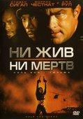 Ни жив, ни мертв (Blu-Ray)