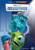 Корпорация Монстров (2 Blu-Ray)
