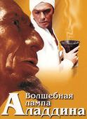 Волшебная лампа Аладдина (Blu-Ray)