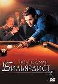 Бильярдист (Blu-Ray)