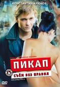 Пикап: Съем без правил (Blu-Ray)