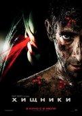 Хищники (Blu-Ray + DVD)