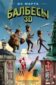 Балбесы 3D (Real 3D Blu-Ray)