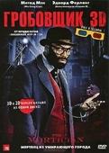 Гробовщик (Real 3D Blu-Ray)