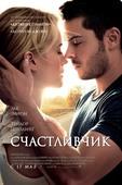 Счастливчик (Blu-Ray)
