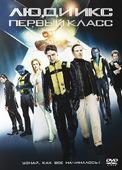 Люди Икс: Первый класс (Blu-Ray+DVD)