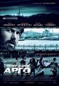 Операция Арго (Blu-Ray)