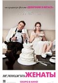 Немножко женаты (Blu-Ray)