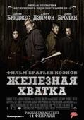 Железная хватка (Blu-Ray)