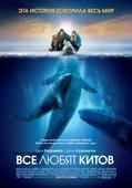 Все любят китов (Blu-Ray)