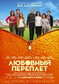 Любовный переплет (Blu-Ray)