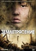 Землетрясение (Blu-Ray)