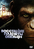 Восстание планеты обезьян (Blu-Ray)