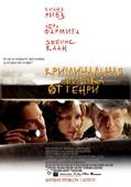 Криминальная фишка от Генри (Blu-Ray)