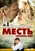 Месть (Blu-Ray)