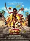 Пираты: Банда неудачников (Blu-Ray)