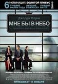 Мне бы в небо (Blu-Ray)