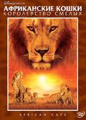 Африканские кошки: Королевство смелых (DVD + Blu-Ray)