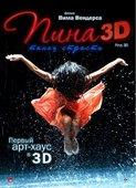 Пина: Танец страсти в 3D (Real 3D Blu-Ray)