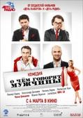 О чем говорят мужчины (Blu-Ray)