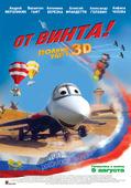От винта (Real 3D Blu-Ray)