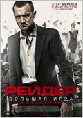 Рейдер (DVD + Blu-Ray)