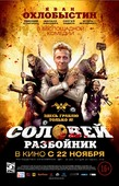 Соловей разбойник (Blu-Ray)